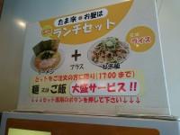 20150715_tamaya_hatiouji_lunchmenu