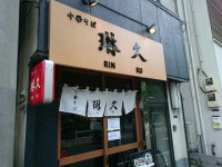 20150724_rinku_daimon_in
