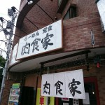 【閉店】肉食家@東京都八王子市