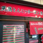 一蘭 アトレ上野 山下口店@東京都台東区
