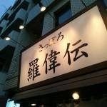 羅偉伝(ライデン) 高田馬場店@東京都新宿区