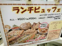 20150910_koubeya_tokyo_lunchbuffetmenu