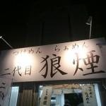 二代目 狼煙@大つけ麺博2015 つけ麺vsラーメン 本当に美味いのはどっちだ決定戦(東京都新宿区)