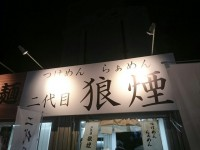 20151015_daitsukemenhaku2015_sinjuku_2daimenorosi