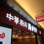 中華厨房 寿がきや 名古屋エスカ店@愛知県名古屋市
