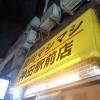 【閉店】立川マシマシ 神田駅前店@東京都千代田区