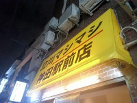 20151105_tatikawamasimasi_kanda_in