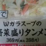 Wガラスープの野菜盛りタンメン@セブンイレブン