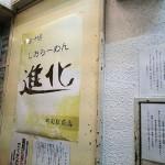 町田汁場 しおらーめん進化 町田駅前店@東京都町田市
