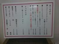 20151127_tanmensyakisyaki_sinbasi_menu