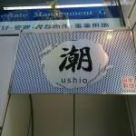 麺巧 潮(ウシオ)@東京都千代田区