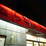 高根家@東京都八王子市