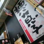 麺バカ息子@東京都大田区
