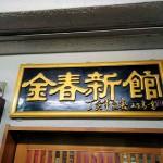 金春新館(コンパルシンカン)@東京都大田区