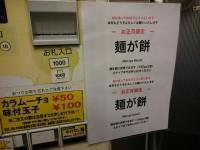 20160104_tatikawamasimasisecretfactory_kabe_2016limited