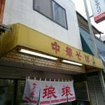 【閉店】珉珉(ミンミン)@東京都日野市