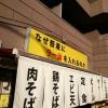なぜ蕎麦にラー油を入れるのか。 西武新宿店@東京都新宿区