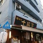 【閉店】麺舎 十紋字@東京都千代田区