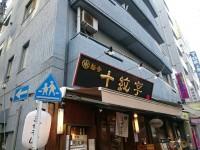 20160115_jyumonji_suehirotyo_in