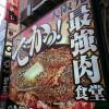 1ポンドのステーキハンバーグ タケル 秋葉原店@東京都千代田区