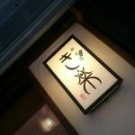 麺恋処 き楽@東京都港区