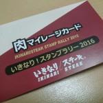 いきなりステーキ 大門店@東京都港区
