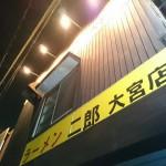 ラーメン二郎 大宮店@埼玉県さいたま市