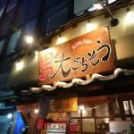 【閉店】男の大ごちそう@東京都新宿区