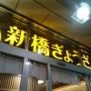 【閉店】新橋ぎょうざ 本店@東京都港区