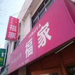 福家@東京都八王子市