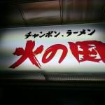 火の国@東京都渋谷区