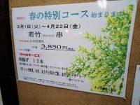 20160423_isomura_higasiginza_menu