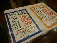 20160503_toributayarou_hamamatutyo_dinnermenu