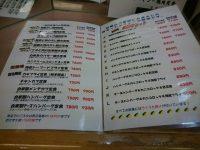 20160507_mitoya_ikebukuro_menu
