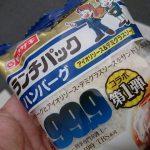 ランチパック ハンバーグ(アイオリソース&デミグラスソース)@山崎製パン