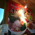 似星 2号店@たま館(東京都立川市)
