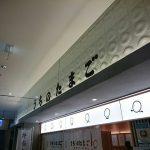 赤坂うまや うちのたまご直売所 赤坂BIZタワー@東京都港区