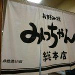 みっちゃん総本店 広島新幹線名店街店@広島県広島市