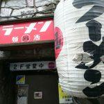 すごい煮干ラーメン凪 新宿ゴールデン街店 本館@東京都新宿区