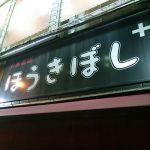 ほうきぼし+@東京都千代田区