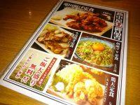 20160714_nechuyahamaamtutyo_daimon_lunchmenu