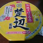 沖縄そばの名店 楚辺@サンヨー食品