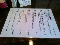 20160820_sobatibakara_sibuya_menu