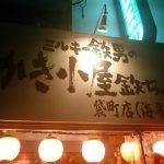 ミルキー鉄男のかき小屋 鉄ちゃん 袋町店(海平商店)@広島県広島市