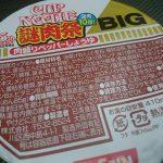 """カップヌードルビッグ """"謎肉祭"""" 肉盛りペッパーしょうゆ@日清食品"""
