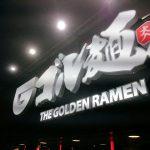 ゴル麺。 野毛店@神奈川県横浜市