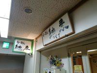 20160921_tumugi_akihabara_in