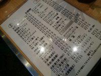 20160929_banpaiyanakameguro_nakameguro_drinkmenu