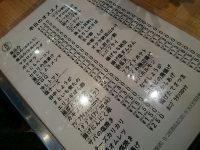 20160929_banpaiyanakameguro_nakameguro_menu
