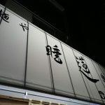 睡蓮@東京都八王子市
